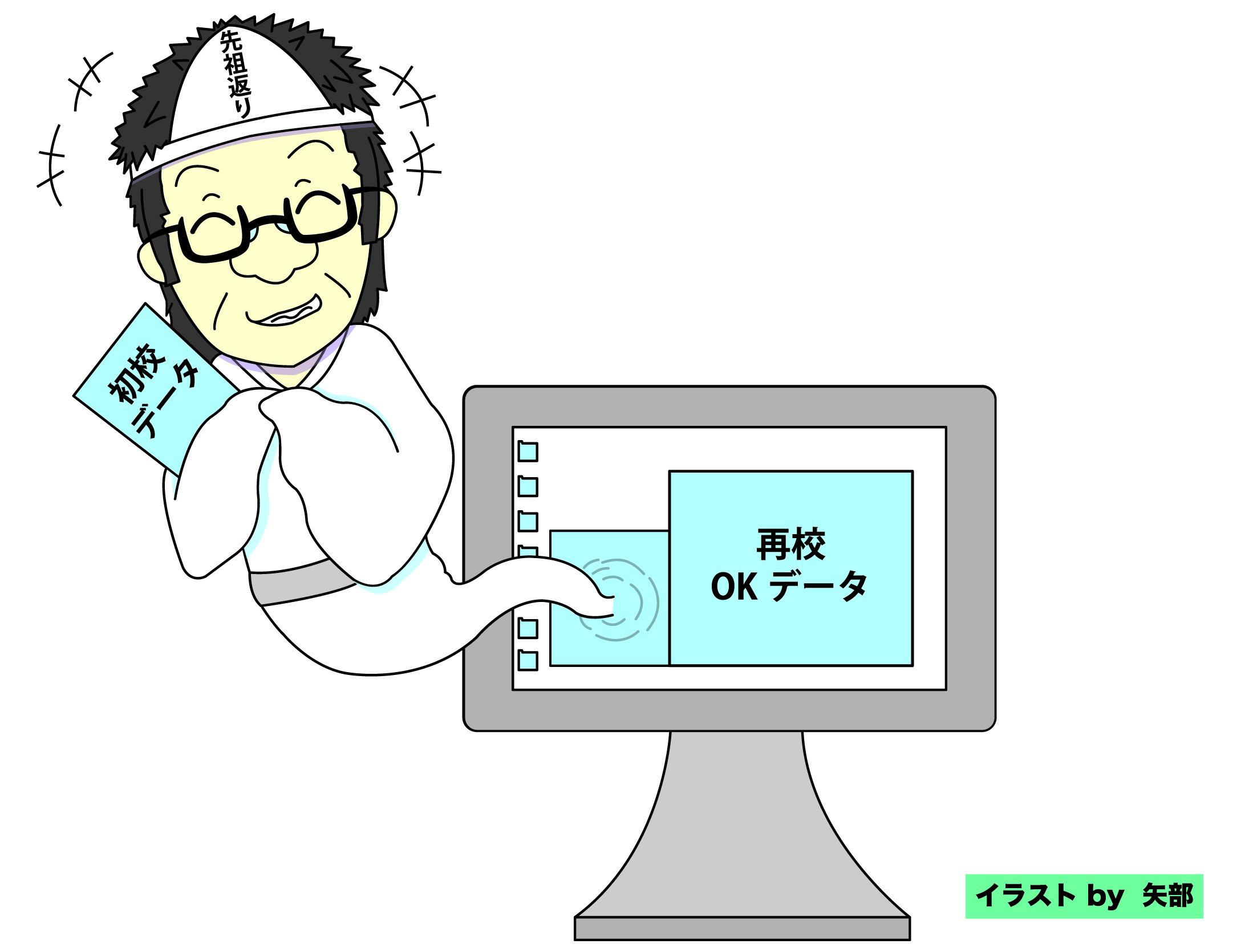 サーバ? 自前ですよ! vol.4 ~先祖返り・前編~ iStome2(アイストーム)ブログ